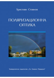 Поляризационна оптика - unipress.bg