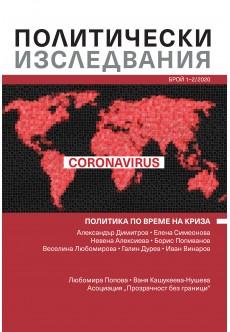 сп.Политически изследвания, бр. 1-2/2020 - unipress.bg