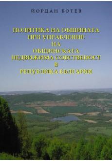 Политика на общината при управление на общинската недвижима собственост в Република България - unipress.bg