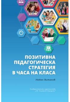 Позитивната педагогическа стратегия в часа на класа - unipress.bg