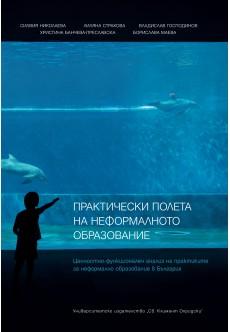 Практически полета на неформалното образование PDF - unipress.bg