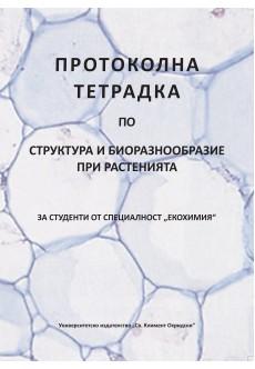 Протоколна тетрадка по структура и биоразнообразие при растенията - unipress.bg