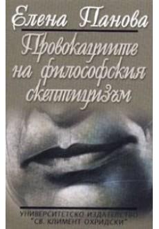 Провокациите на философския скептицизъм - unipress.bg