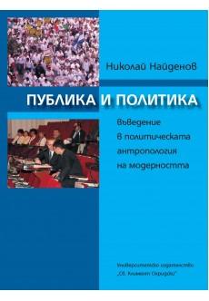 Публика и политика - unipress.bg