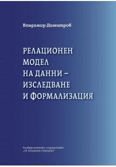Релационен модел на данни - изследване и формализация - unipress.bg