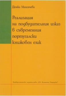 Реализация на подбудителния изказ в съвременния португалски книжовен език - unipress.bg