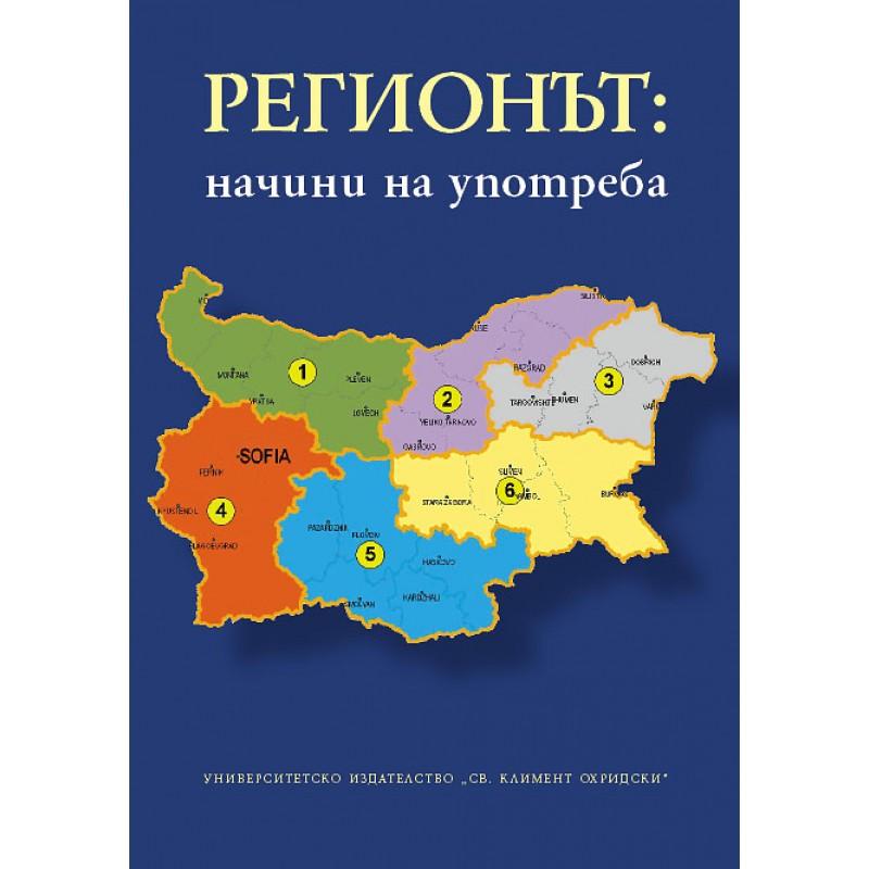 Регионът: начини на употреба - unipress.bg