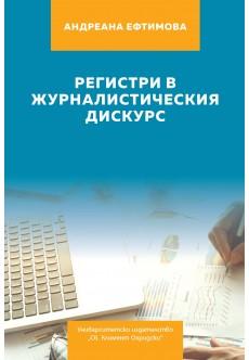 Регистри  в журналистическия дискурс - unipress.bg