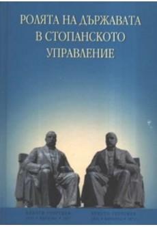 Ролята на държавата в стопанското управление - unipress.bg