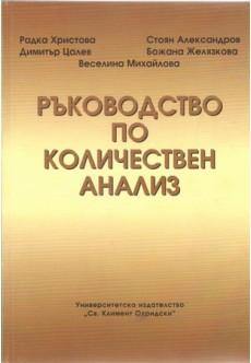 Ръководство по количествен анализ - unipress.bg