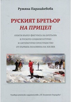 Руският бретьор на прицел - unipress.bg