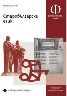 Старобългарски език - unipress.bg