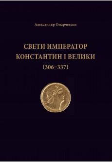 Свети император Константин I Велики (306-337) - unipress.bg