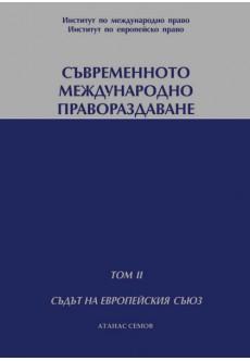 Съвременното международно правораздаване. Т. 2. Съдът на Европейския съюз - unipress.bg