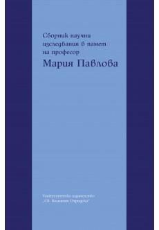 Сборник научни изследвания в памет на професор Мария Павлова - unipress.bg