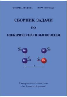Сборник задачи по електричество и магнетизъм - unipress.bg