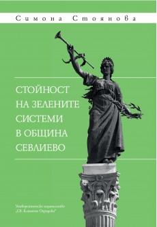 Стойност на зелените системи в община Севлиево - unipress.bg