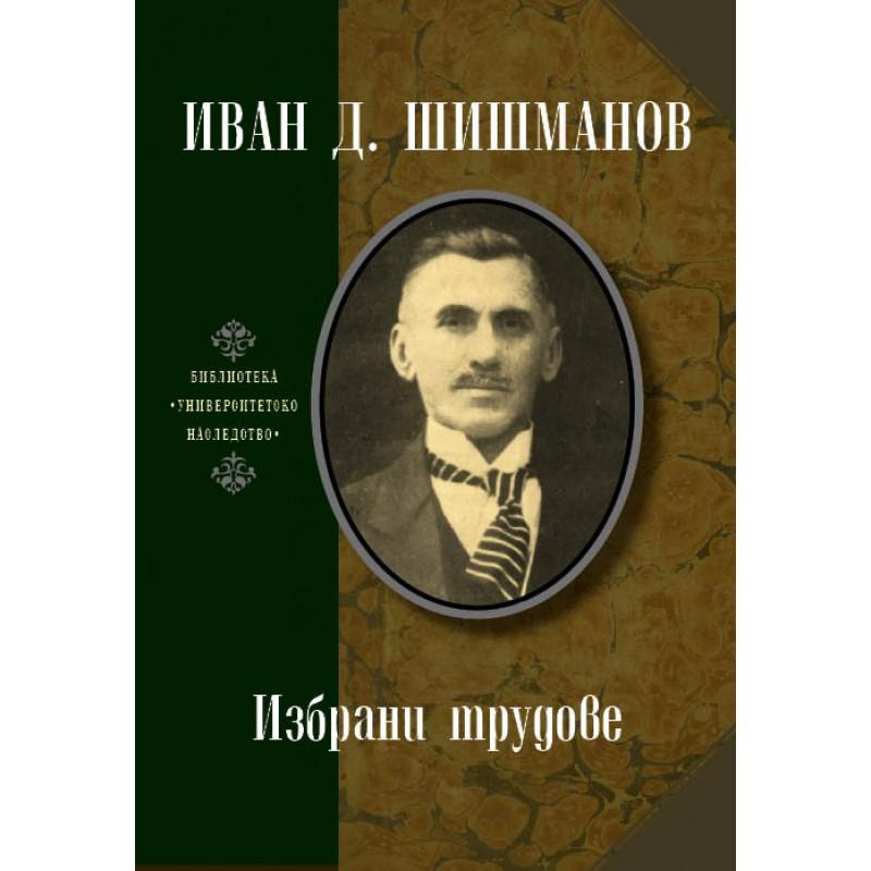 Иван Д. Шишманов. Избрани трудове - unipress.bg