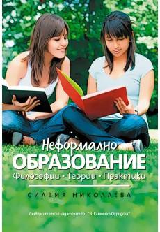 Неформално образование