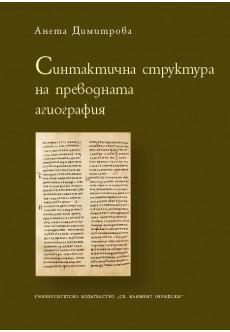 Синтактична структура на преводната агиография - unipress.bg