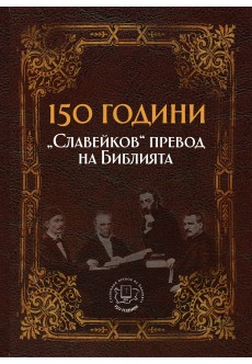 150 години