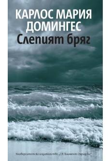 Слепият бряг - unipress.bg