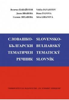 Словашко-български тематичен речник. Slovensko-bulgarsky tematicky Slovnik - unipress.bg
