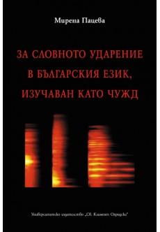 За словното ударение в българския език, изучаван като чужд