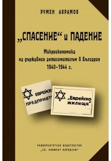 Спасение и падение. Микроикономика на държавния антисемитизъм в България 1940-1944 г. - unipress.bg