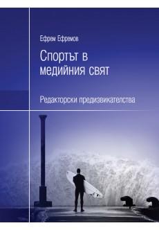 Спортът в медийния свят. Редакторски предизвикателства - unipress.bg