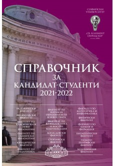 Справочник за кандидат-студенти 2021-2022 - unipress.bg