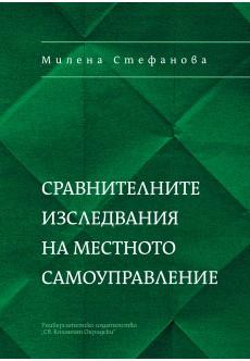 Сравнителните изследвания на местното самоуправление - unipress.bg