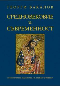 Средновековие и съвременност - unipress.bg