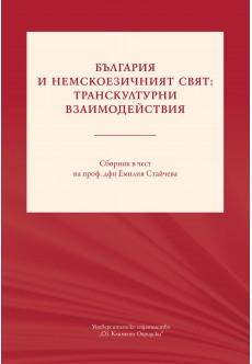 България и немскоезичният свят: транскултурни взаимодействия - unipress.bg