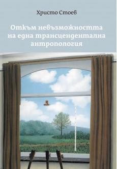 Откъм невъзможността на една трансцендентална антропология - unipress.bg