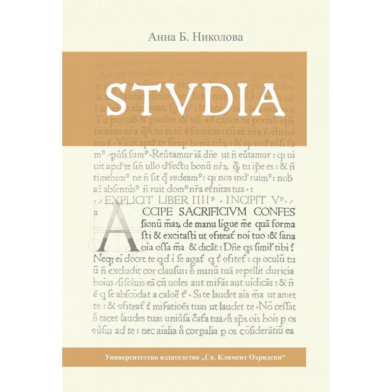Studia - unipress.bg