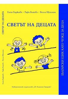 Светът на децата - unipress.bg