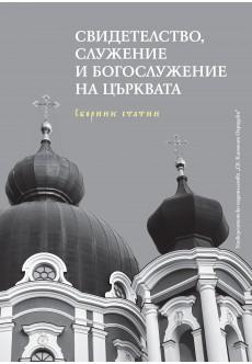 Свидетелство, служение и богослужение на Църквата. Сборник статии - unipress.bg