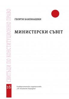 Министерски съвет - unipress.bg