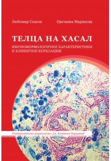 Телца на Хасал. Имуноморфологични характеристики и клинични корелации - unipress.bg