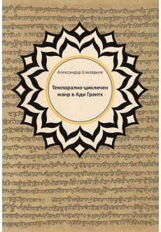 Темпорално-цикличен жанр в Ади Грантх - unipress.bg