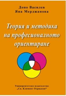 Теория и методика на професионалното ориентиране - unipress.bg