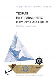 Теория на управлението в публичната сфера - unipress.bg