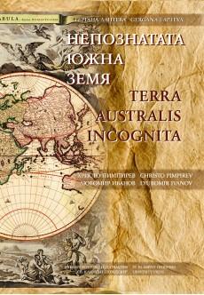 Непознатата Южна земя. Terra Australis Incognita - unipress.bg