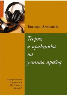 Теория и практика на устния превод - unipress.bg