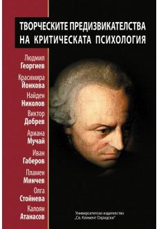 Творческите предизвикателства на критическата психология - unipress.bg