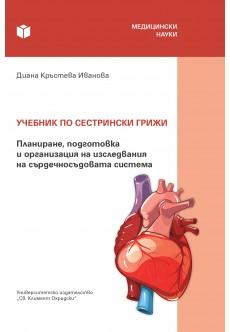 Учебник по сестрински грижи. Планиране, подготовка и организация на изследвания на сърдечно-съдовата система - unipress.bg