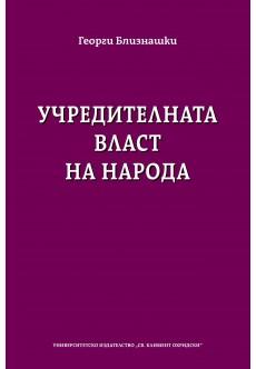 Учредителната власт на народа - unipress.bg