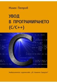 Увод в програмирането (C/C++) - unipress.bg