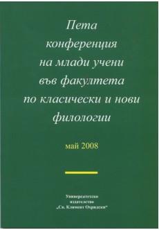 Пета конференция на млади учени във факултета по класически и нови филологии: май 2008 - unipress.bg